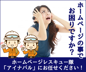 ホームページレスキュー隊 アイナパル